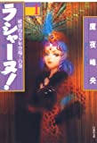 ラシャーヌ! 1 (白泉社文庫)