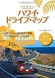 R06 地球の歩き方 リゾート ハワイ ドライブ・マップ (地球の歩き方リゾート)