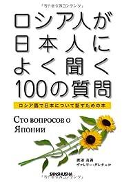 ロシア人が日本人によく聞く100の質問―ロシア語で日本について話すための本