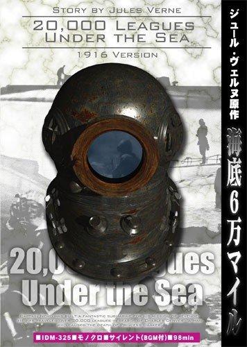 ジュール・ヴェルヌの海底6万マイル [DVD]