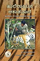 Ullas Karanth K (Author)Buy: Rs. 235.002 used & newfromRs. 235.00