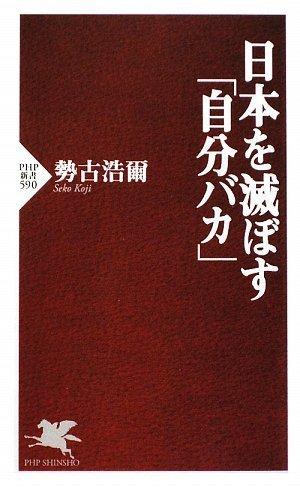 日本を滅ぼす「自分バカ」 (PHP新書)