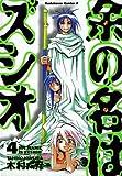 余の名はズシオ (4) (角川コミックス・エース)