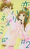 恋するハリネズミ 2 (フラワーコミックス)