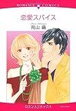恋愛スパイス (エメラルドコミックス ロマンスコミックス)