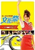 ケータイ刑事文化祭inゴルゴダの森~銭形海+THE MOVIE 2.1~