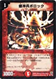 デュエルマスターズ DM14-061-UC 《螺神兵ボロック》
