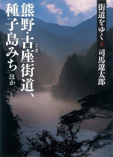 街道をゆく 8 熊野・古座街道・種子島みちほか