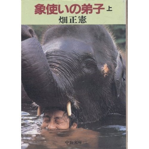 象使いの弟子 上巻