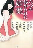 六つの秘められた媚薬 (宝島社文庫)