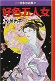 好色五人女—マンガ日本の古典〈24〉 (中公文庫)