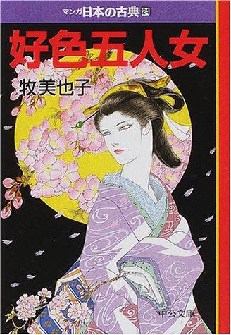 好色五人女―マンガ日本の古典〈24〉