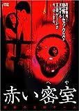 赤い密室(へや) 禁断の王様ゲーム [DVD]