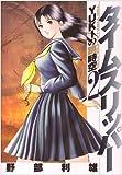 タイムスリッパー 2―YUKIの跳時空 (ヤングジャンプコミックス)