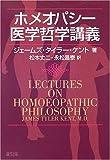 ホメオパシー医学哲学講義
