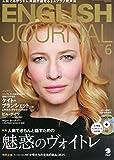 CD付 ENGLISH JOURNAL (イングリッシュジャーナル) 2015年 06月号