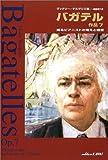 バガテル作品7—或るピアニストの考えと格言