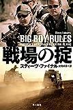 戦場の掟 (ハヤカワ文庫 NF 446)