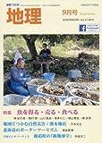 地理9月号 特集:魚を得る・売る・食べる