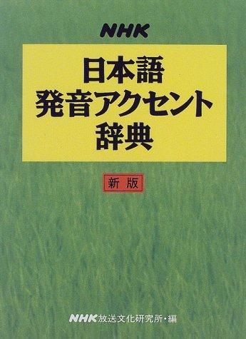 NHK日本語発音アクセント辞典