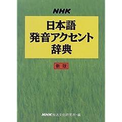 NHK��{�ꔭ���A�N�Z���g���T �V��