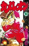 カメレオン(23) (講談社コミックス (2091巻))