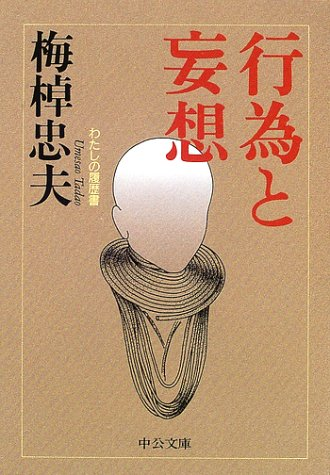 行為と妄想 わたしの履歴書 (中公文庫)