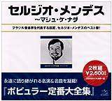 セルジオ・メンデス全集~マシュ・ケ・ナダ