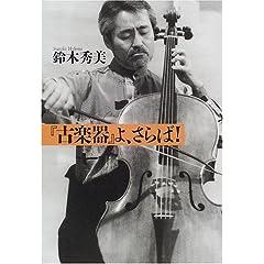 鈴木 秀美著 『古楽器』よ、さらば!のAmazonの商品頁を開く