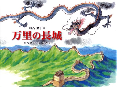 万里の長城 (福音館の単行本)