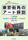 東京・街角のアート探訪〈3〉城西編―散策しながら自由に楽しむ!