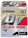 Victor ミニDVカセット 60分 5巻 日本製 M-DV60D5