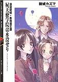 浪漫探偵・朱月宵三郎 / 新城 カズマ のシリーズ情報を見る