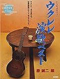 TAB譜付スコア ウクレレ演歌ベスト 模範演奏CD付 ウクレレ一本で奏でる、定番演歌のベストセレクション!