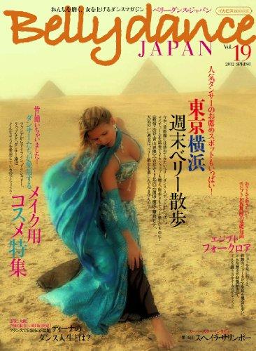 Belly dance JAPAN (ベリーダンス・ジャパン) VOL.19 (おんなを磨く、女を上げるダンスマガジン)