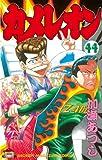 カメレオン(44) (少年マガジンコミックス)