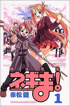 魔法先生ネギま!(1) (講談社コミックス―Shonen magazine comics (3268巻))