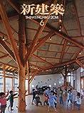 新建築 2014年 06月号 [雑誌]