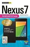 今すぐ使えるかんたんmini Nexus7 Android4.4対応版