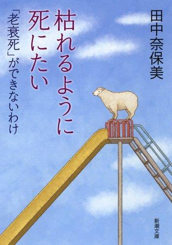 『枯れるように死にたい 「老衰死」ができないわけ』解説 by 小鳥輝男