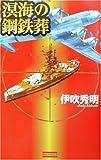 溟海の鋼鉄葬 (歴史群像新書)