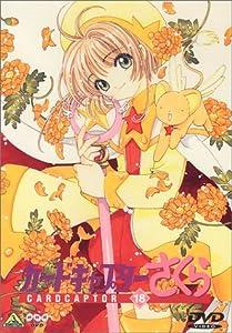 カードキャプターさくら Vol.18 [DVD]