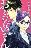 おとむらいさん(2) (BE LOVE KC)