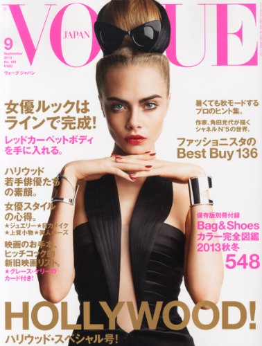 VOGUE JAPAN (ヴォーグ ジャパン) 2013年 09月号 [雑誌]