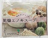 おいしいダイエット! 乾燥エノキスープ 3袋×5セット