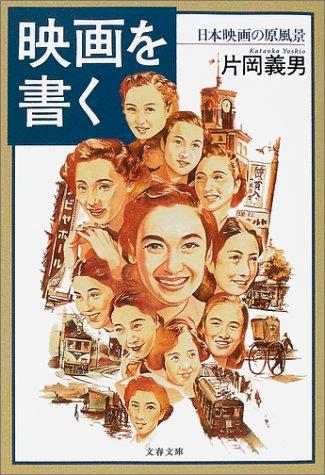 映画を書く―日本映画の原風景