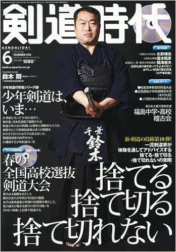 剣道時代2016年6月号