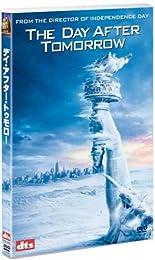 デイ・アフター・トゥモロー 通常版 [DVD]