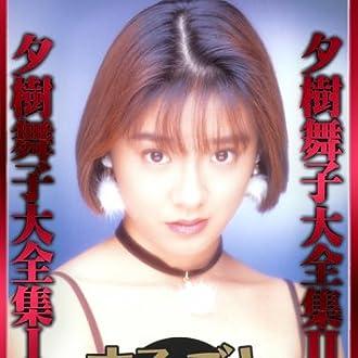 まるごと 夕樹舞子 [DVD]