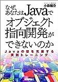 なぜ、あなたはJavaでオブジェクト指向開発ができないのか―Javaの壁を克服する実践トレーニング